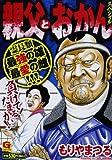親父とおかんスペシャル (Gコミックス)