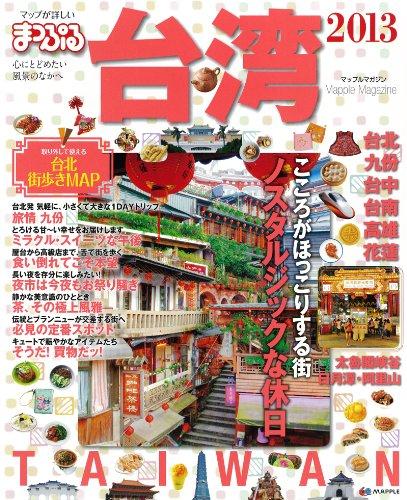 まっぷる台湾'13 (まっぷる海外版)