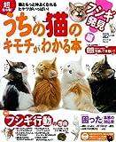 超保存版! うちの猫のキモチがわかる本 フシギ発見編 (学研ムック)
