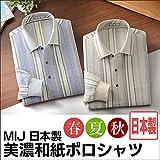 MIJ 日本 製 美濃 和紙 ポロ シャツ ( ベージュ 系 ・ L )
