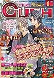 GUSH (ガッシュ) 2011年 01月号 [雑誌]