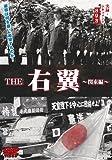 実録ドキュメント893THE 右翼関東編 [DVD] GPミューシ゛アムソフト