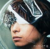 鬼(初回限定盤)(DVD付) ランキングお取り寄せ