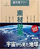 素材辞典 Vol.46 宇宙から見た地球編