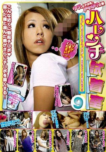 [ASAMI MIO YUNA KAREN MIU RIONA] ハレンチ試着室9 ウブな女子店員にドッキリ企画