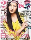 25ans ( ヴァンサンカン ) 2010年 04月号 [雑誌]