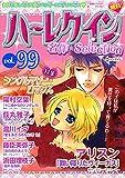 ハーレクイン 名作セレクション vol.99 (ハーレクインコミックス)