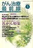 がん治療最前線 2008年 05月号 [雑誌]