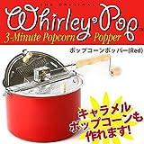 ポップコーンポッパー Whirley Pop (Red)スターターキット付