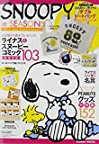 SNOOPY in SEASONS ~It's your blanket,Linus!~ (Gakken Mook)