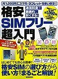 格安SIMフリー超入門 (洋泉社MOOK)