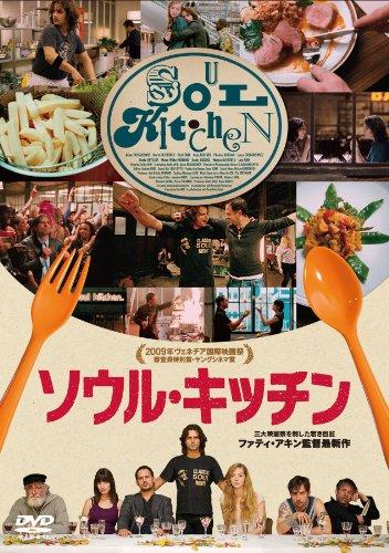 ソウル・キッチン [DVD]