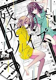 残光ノイズ (IDコミックス 百合姫コミックス)