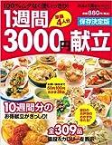 1週間3000円献立―100%ムダなく使いっきり! (GAKKEN HIT MOOK)
