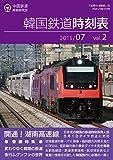 韓国鉄道時刻表 2015/07 vol.2