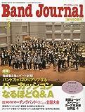 Band Journal ( バンドジャーナル ) 2010年 03月号 [雑誌]