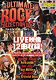 THE ULTIMATE ROCK COLLECTION DVD BOOK (宝島社DVD BOOKシリーズ)