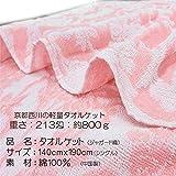 京都西川ジャガード織り軽量タオルケット/サイズ:シングル140㎝x190㎝ 重量:約800g213匁 素材:綿100% カラー:ピンク・ブルー2色【中国製】 (ピンク)