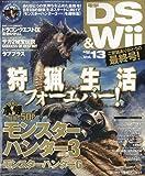 電撃DS & Wii (ディーエス アンド ウィー) 2009年 09月号 [雑誌]