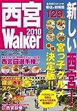 ウォーカームック 西宮Walker2010 61802-62 (ウォーカームック 161)