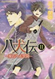 八犬伝  ‐東方八犬異聞‐ 第11巻 (あすかコミックスCL-DX)