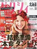 ゼクシィ北海道版 2012年 10月号