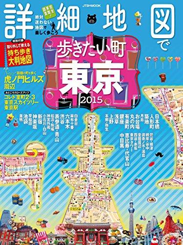 詳細地図で歩きたい町 東京 2015 JTBのMOOK