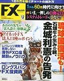 月刊 FX (エフエックス) 攻略.com (ドットコム) 2011年 12月号 [雑誌]