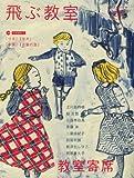 飛ぶ教室 第28号(2012年冬)―児童文学の冒険 新作落語満載!教室寄席