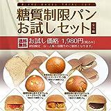 糖質制限パンお試しセット(全9種)