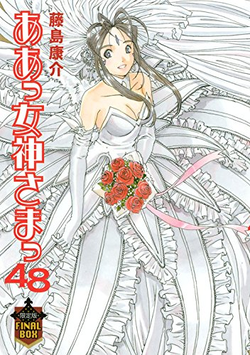 ああっ女神さまっ(48)限定版 FINAL BOX (講談社キャラクターズA)