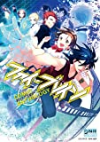 ファイ・ブレイン コミックアンソロジー (IDコミックス/DNAメディアコミックス)