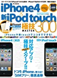 iPhone4&新iPod touch極技MASTER300 (DIA COLLECTION)
