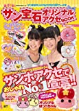 キャラパフェフロクBOOKシリーズ サン宝石オリジナルアクセBOOK (電撃ムックシリーズ キャラぱふえフロクBOOKシリーズ)