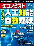 週刊エコノミスト 2015年 10/6号 [雑誌]