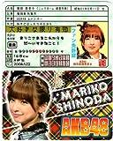 AKB48ファン免許証(篠田麻里子)