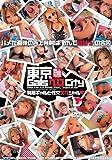 東京GalsベロCity 制服ギャルと性交スペシャル 制服とギャルと舌上発射×4時間 [DVD]