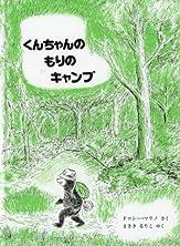 くんちゃんのもりのキャンプ