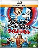 天才犬ピーボ博士のタイムトラベル ブルーレイ&DVD[Blu-ray/ブルーレイ]