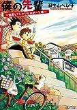 僕の先輩~部屋とYシャツとおめーと俺 (H&C Comics  CRAFT SERIES 54)