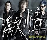 BREAKERZ 激情