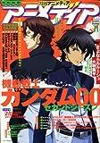 アニメディア 2008年 11月号 [雑誌]