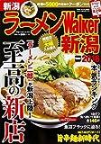 ラーメンウォーカームック ラーメンWalker新潟2016