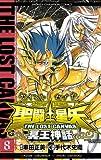 聖闘士星矢 THE LOST CANVAS 冥王神話 8 (少年チャンピオン・コミックス)
