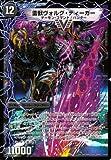 デュエルマスターズ 【雷獣ヴォルグ・ティーガー/ヴォルグ・サンダー/サンダー・ティーガー[ビクトリーカード]】DMR02-V01-VR+DMR02-024m ≪ダークサイド≫