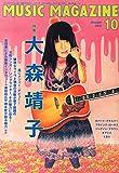 MUSIC MAGAZINE (ミュージックマガジン) 2014年 10月号