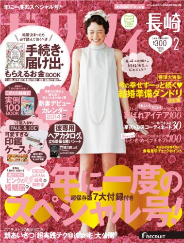 ゼクシィ長崎版 2014年 2月号 [雑誌]
