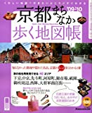京都まちなか歩く地図帳'09-'10 (Jガイドマガジン) (商品イメージ)