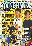 ヤングホークス2016 2016年 08 月号 [雑誌]: 月刊ホークス 増刊
