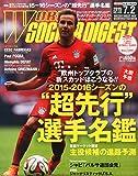 ワールドサッカーダイジェスト 2015年 7/2 号 [雑誌]